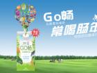 2019蒙牛正式进军餐饮界 GO畅佐餐奶全国招商正式启动