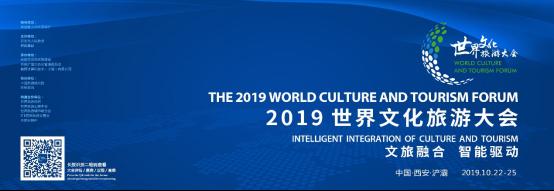 世界文化旅游大会在西安举行,《梦长安》迎宾盛礼展示古都礼仪之美